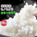 米 5kg 送料無料栽培期間中農薬 化学肥料不使用奈良県産 特別栽培米 こしひかり コシヒカリ