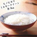 ショッピングさい 新米 奈良県産 ヒノヒカリ ミルキークイーン各5kg(合計10kg)米10kg 送料無料