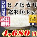 お米 米 10kg 送料無料【あす楽 送料無料】ひのひかり 玄米 10kg28年産 奈良県産 ヒノヒカリ 玄米10kg