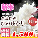 ひのひかり 10kg【あす楽 送料無料】米 10kg 送料無料 白米28年産 奈良県産 ヒノヒカリ 10kg