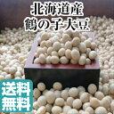 大豆【送料無料】北海道産 新鶴の子大豆 250g
