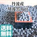 【送料無料】丹波 黒豆 3L丹波篠山産 丹波黒大豆 1kg丹波 黒豆3Lサイズ1kg