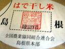 30年産幻のお米 超高級プレミア米島根県隠岐島産天日乾燥こしひかり5kg【送料無料】