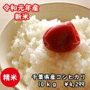 【令和元年産】千葉県産菜の花こしひかりつきたて白米10kg(...