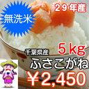 【30年産 新米!】無洗米 ふさこがね 5kgおいしい♪手間...