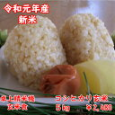 【令和元年産】千葉県産コシヒカリ 玄米5kg送料無料♪精米無...