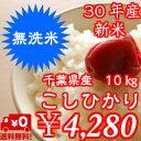 【30年産】無洗米 コシヒカリ10kg(5kg×2)おいしい...