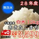 無洗米 あきたこまち 10kg(5kg×2)【28年産】おいしい♪手間なし♪簡単♪千葉県産※送料無料