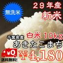 【29年産】新米入荷!無洗米 あきたこまち 10kg(5kg×2)おいしい♪手間なし♪簡単♪千葉県産※送料無料地域に除外があります※北海道・九州:+400円