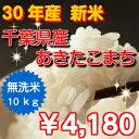 【30年産 新米入荷!】無洗米 あきたこまち 10kg(5kg×2)おいしい♪手間なし♪簡単♪千葉県産※送料無料地域に除外があります※北海道・九州:+400円