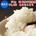【30年産】無洗米 あきたこまち 10kg(5kg×2)おい...