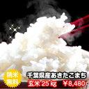 【30年産】千葉県産あきたこまち玄米25kg(10kg×2袋...