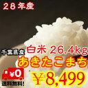 【28年産】千葉県産 あきたこまちつきたて26.4kg(8.8kg×3)(玄米30kg精米で白米26.4kgになります)※送料無料※※送料無料地域に除外がありま...