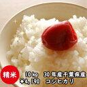 千葉県産菜の花こしひかりつきたて白米10kg(5kg×2)※送料無料※※送料無料地域に除外があります※北海道・九州:+400円