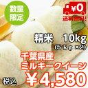 【30年産】千葉県産 ミルキークイーンつきたて10kg(5k...