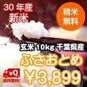 【30年産】千葉県産 ふさおとめ玄米10kg(5kg×2)送料無料♪精米無料♪※送料無料地域に除外があります※北海道 九州: 400円