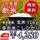 【28年産】数量限定!新潟産の米にも負けません!千葉を誇る銘柄米特選こしひかり 極上米★多古米★玄米10kg(5kg×2)※送料無料地域に除外があります※北海道・九州+600円