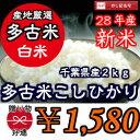 【28年産】産地厳選 特選こしひかり多古米 2kg※送料無料地域に除外があります※北海道・九州+400円