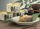 若狭・小浜の味 鯖味付缶詰 生姜入 (1缶)