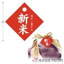 目立ち札 菱型 新米 赤 500枚セット 品番 L-2011...