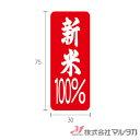 ラベル 新米 100%(赤小・縦) 1000枚セット 品番 L-224
