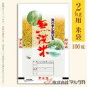 米袋 ラミ フレブレス 無洗米 穂のかがやき 2kg 100枚セット MN-7290