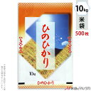 米袋 ラミ フレブレス ひのひかり 秋晴れ 10kg 1ケース(500枚入) MN-7610