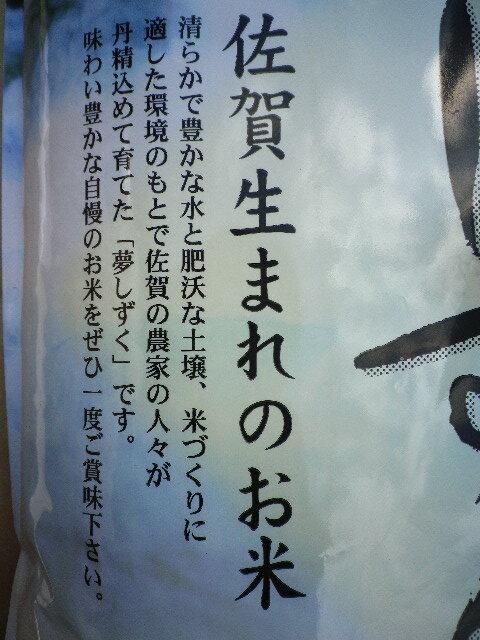 【送料無料】【29年産】【1等米限定】【無洗米...の紹介画像2