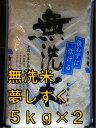 【28年産 新米】【1等米】【無洗米】【送料無料】 極上米 九州 佐賀県白石産 夢しずく 5kg×2【05P01Jun14】【10P30Nov14】
