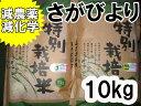 【28年産 新米】【佐賀から直送 証明認証シール付】【特別栽培米】5kg×2】 【5割以上減農薬・減化学さがびより】【送料無料】
