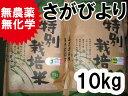 【28年産 新米】無農薬・無化学肥料 さがびより 5kg×2 特別栽培米 九州 佐賀県産【送料無料】