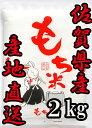 佐賀県産もち米 ヒヨクモチ2kg