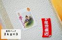 【真空パック 2kg×3】【令和元年産】【1等米限定】佐賀県白石産 夢しずく 【送料無料】【米 お米】