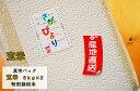 【30年産 特A】【玄米 真空パック】【特別栽培米】 さがびより 玄米10kg(5kg×2)【送料無...