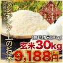 武蔵の里米 ワンランク上のお米 玄米30kg(精米無料)(農家直米)(送料無料 但し北