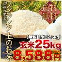 武蔵の里米 ワンランク上のお米 玄米25...