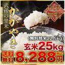 武蔵の里米 かがやき 玄米25kg(精米無料)(農家直米)(...