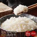 武蔵の里米 みのり 玄米30kg(精米無料)(農家直米)(送...