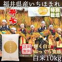 【令和元年度産】 有機 あきさかり 精米 5kg 有機JAS (福井県 よしむら農園) 産地直送