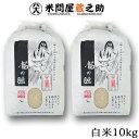 龍の瞳 いのちの壱 白米 10kg (5kg×2袋) 元年産 送料無料 (一部地域を除く) 内祝い お中元 お歳暮