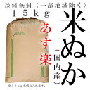 【あす楽】【送料無料(一部地域を除く)】米ぬか 米糠 15kg 15キロ