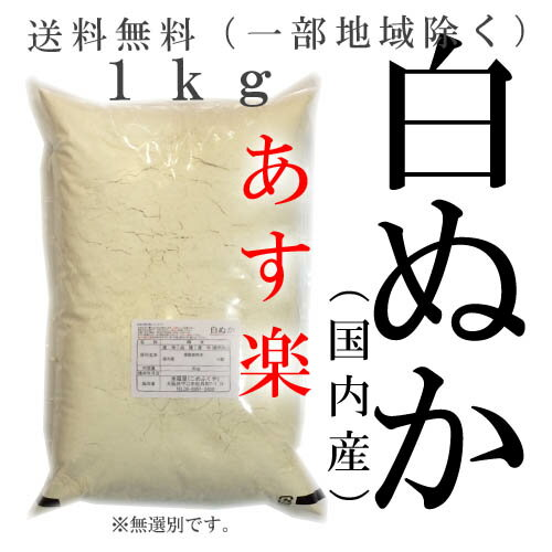 白ぬか 白糠 1kg 1キロ