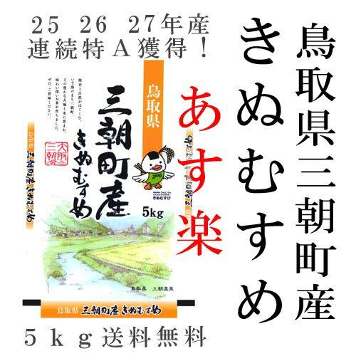 鳥取県三朝町産きぬむすめ5kg
