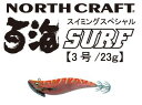 【メール便可】ノースクラフト【サーフエギング革命】百海SURF(ドウミ・サーフ) 3.0号/23g