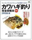 【メール便可】エイ出版社 カワハギ釣り完全攻略本
