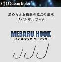 【メール便可】オーシャンルーラー ソルトフックメバル ベーシック ブラック