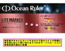 【メール便可】オーシャンルーラー バイトマーカー