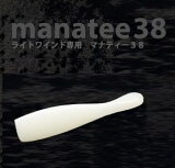 【メール便可】オンスタックルデザイン【ライトワインド専用設計】マナティー38