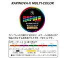 【在庫処分大特価!】【メール便可】ラパラ ラピノバX マルチカラー 150m
