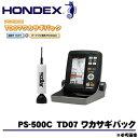 【お取り寄せ商品】ホンデックス PS-500C TD07 ワカサギパック